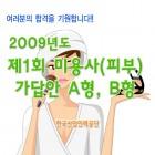2009 제1회 미용사(피부) 가답안 A형, B형