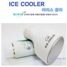 아이스쿨러 -ICE COOLER -모공*탄력*부종 스킨케어 필수품!!-냉마사지